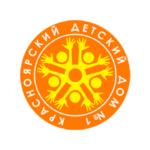 Красноярский детский дом № 1