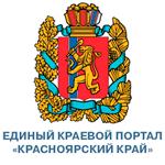 Постоянное представительство Красноярского края при правительстве РФ