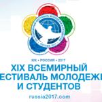 Стартовал XIX Всемирный фестиваль молодежи и студентов