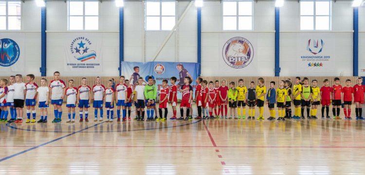 Соревнования для самых юных футболистов