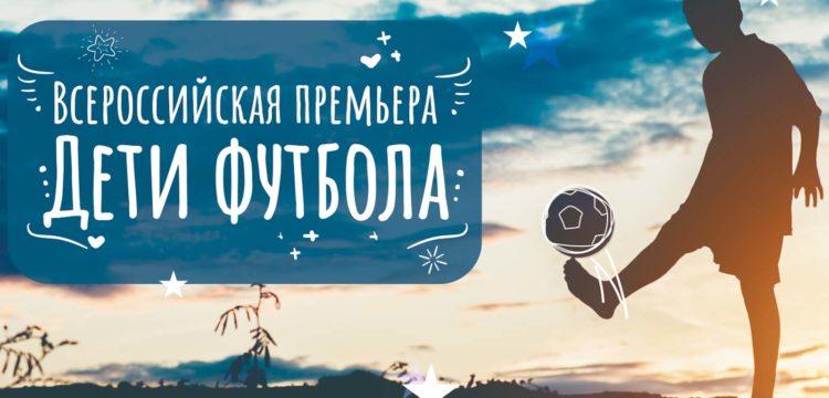 «Енисей кино» представит премьеру о ФК «Тотем»
